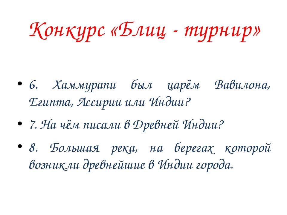 Конкурс «Блиц - турнир» 6. Хаммурапи был царём Вавилона, Египта, Ассирии или...