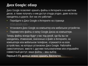 Диск Google: обзор Диск Google позволяет хранить файлы в Интернете и на жестк