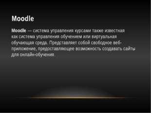 Moodle Moodle— система управления курсами также известная каксистема управл