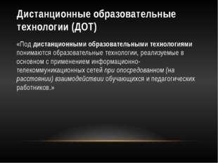 Дистанционные образовательные технологии (ДОТ) «Под дистанционными образовате