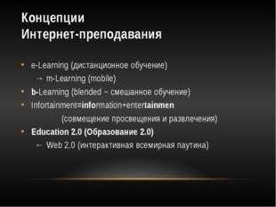Концепции Интернет-преподавания e-Learning (дистанционное обучение) → m-Lear