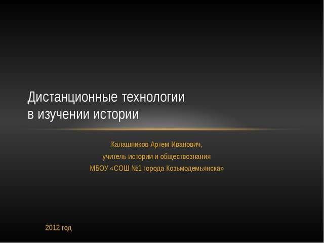 Калашников Артем Иванович, учитель истории и обществознания МБОУ «СОШ №1 горо...
