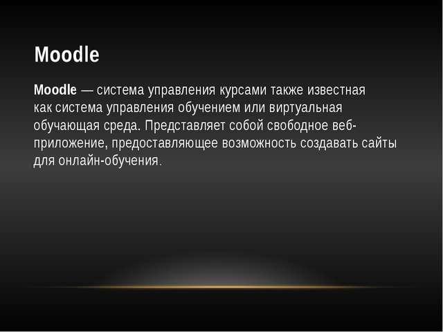 Moodle Moodle— система управления курсами также известная каксистема управл...