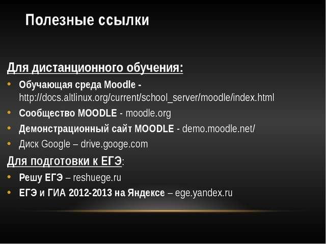 Полезные ссылки Для дистанционного обучения: Обучающая среда Moodle - http://...