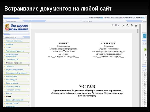 Встраивание документов на любой сайт