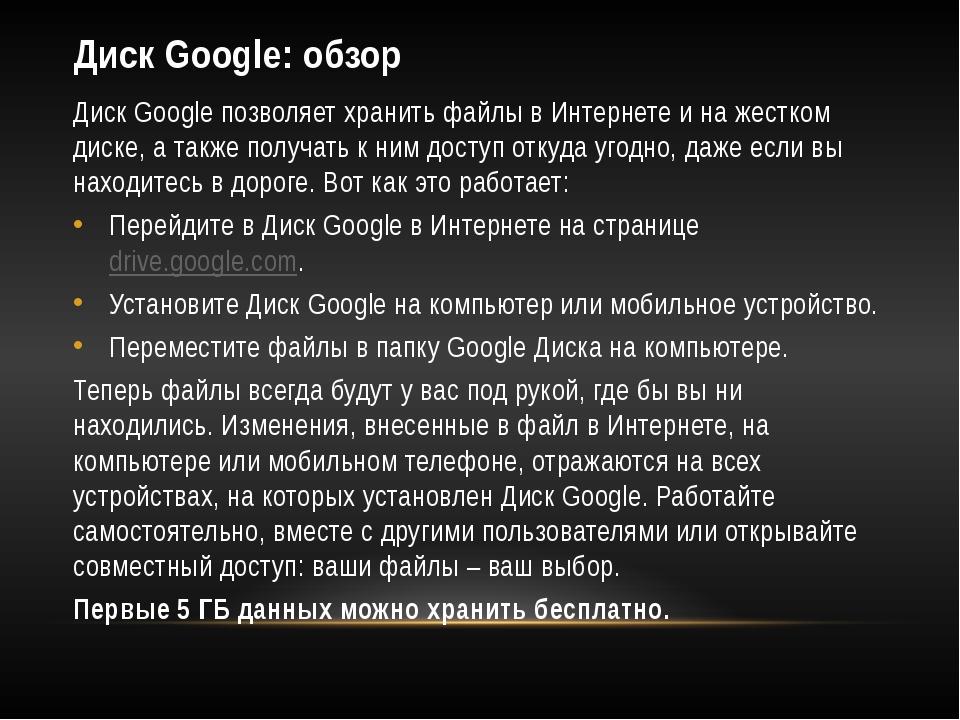 Диск Google: обзор Диск Google позволяет хранить файлы в Интернете и на жестк...