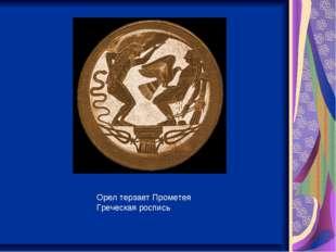 Орел терзает Прометея Греческая роспись
