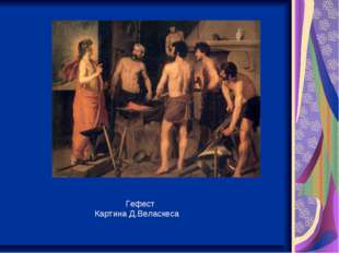 Гефест Картина Д.Веласкеса