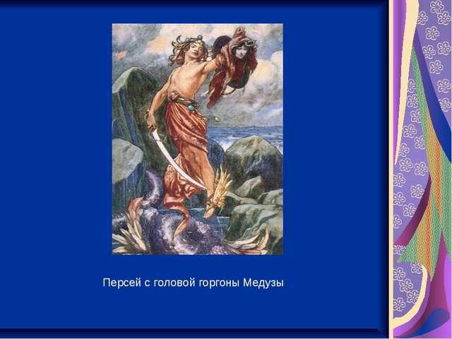 Персей с головой горгоны Медузы