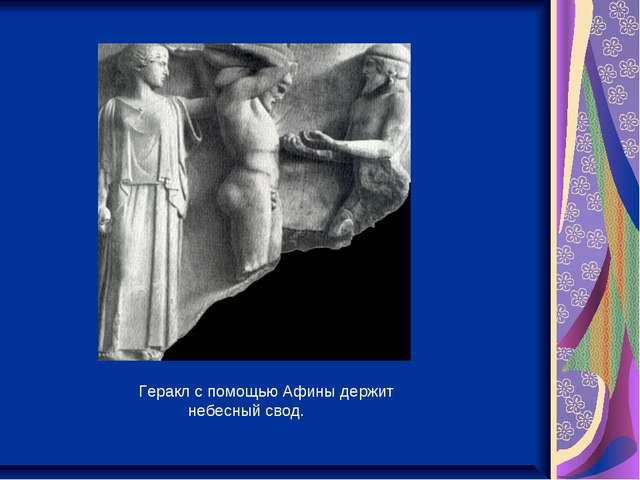 Геракл с помощью Афины держит небесный свод.