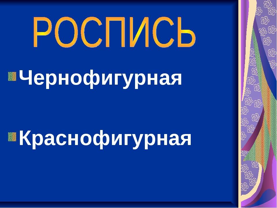 Чернофигурная Краснофигурная