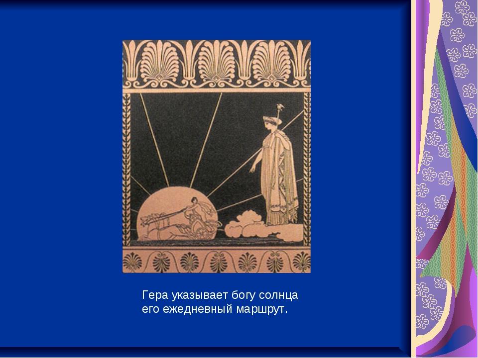 Гера указывает богу солнца его ежедневный маршрут.