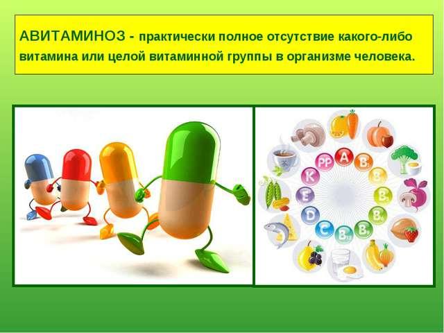 АВИТАМИНОЗ - практически полное отсутствие какого-либо витамина или целой вит...