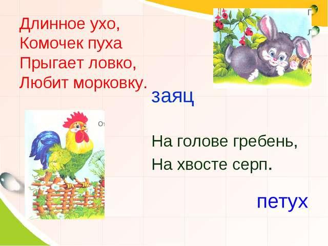 Длинное ухо, Комочек пуха Прыгает ловко, Любит морковку. заяц На голове гребе...