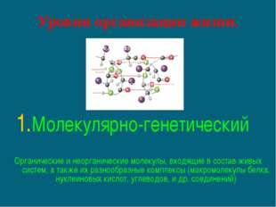 Уровни организации жизни. Молекулярно-генетический Органические и неорганичес