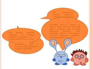 Информация, выраженная с помощью естественных и формальных языков в письменно