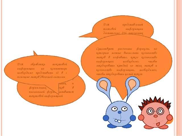 Информация, выраженная с помощью естественных и формальных языков в письменно...