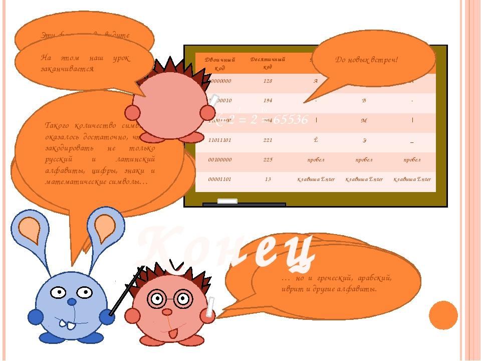 N=2 I N – количество знаков в алфавите I – количество информации, необходимое...