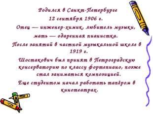 Родился в Санкт-Петербурге 12 сентября1906 г. Отец — инженер-химик, любите