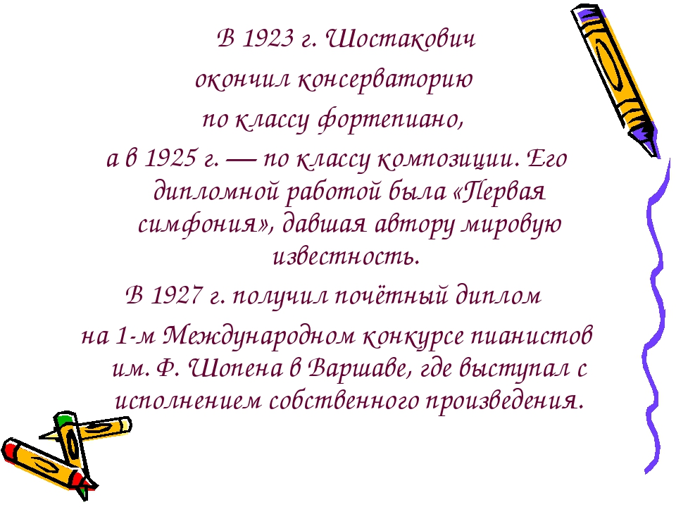 В 1923 г. Шостакович окончил консерваторию по классу фортепиано, а в 1925 г...