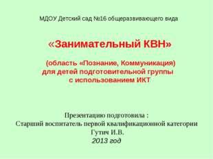 МДОУ Детский сад №16 общеразвивающего вида «Занимательный КВН» (область «Позн