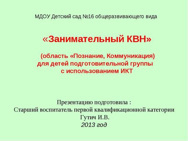 МДОУ Детский сад №16 общеразвивающего вида «Занимательный КВН» (область «Позн...