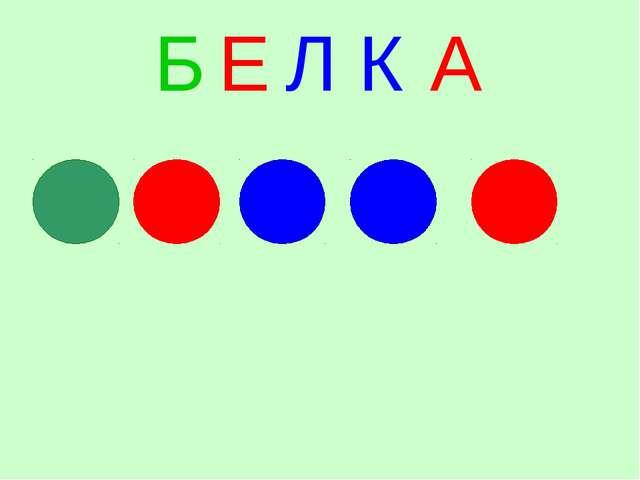 Б Е Л К А