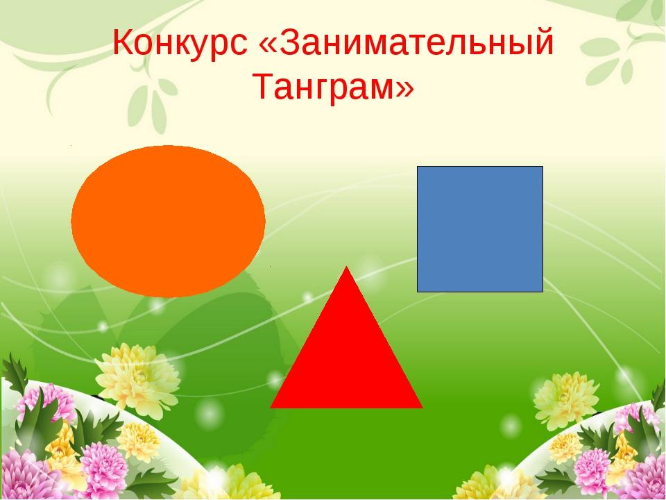 Конкурс «Занимательный Танграм»