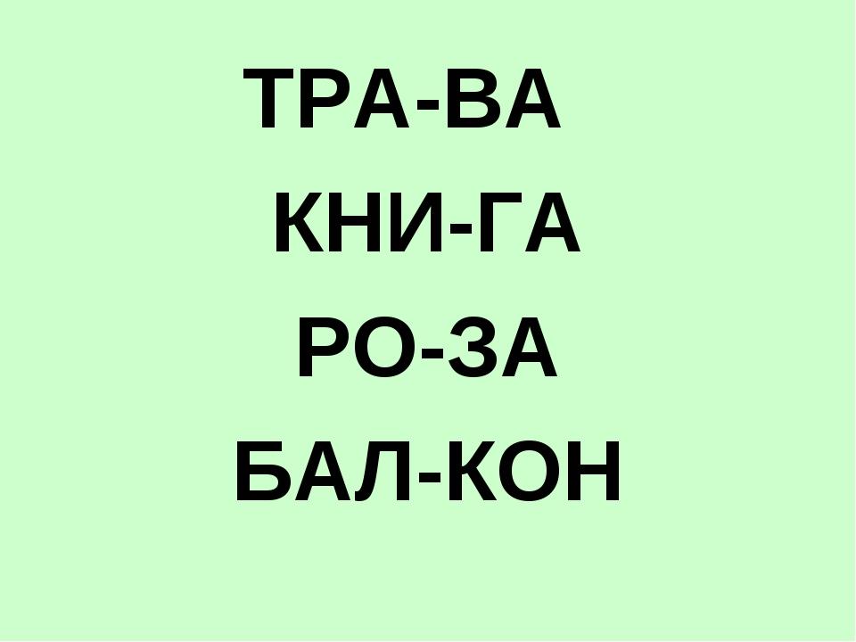 ТРА-ВА КНИ-ГА РО-ЗА БАЛ-КОН