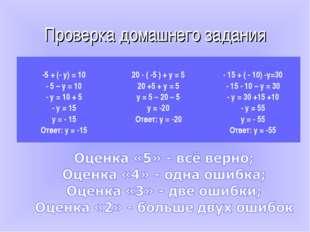 Проверка домашнего задания -5 + (- у) = 10 - 5 – у = 10 - у = 10 + 5 - у = 15