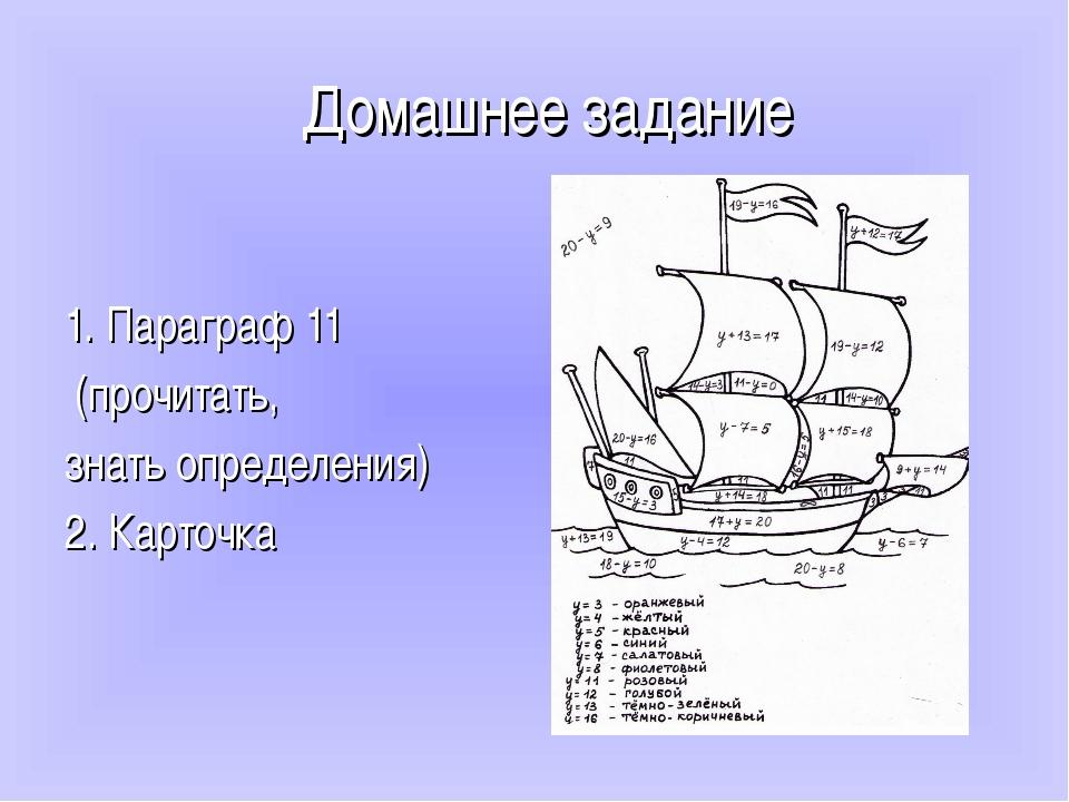 Домашнее задание 1. Параграф 11 (прочитать, знать определения) 2. Карточка