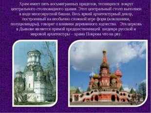 Храм имеет пять восьмигранных приделов, теснящихся вокруг центрального столпо