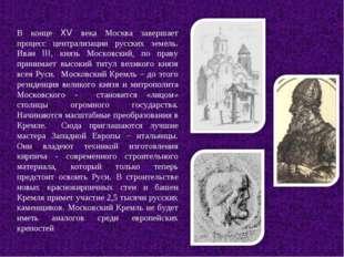 В конце XV века Москва завершает процесс централизации русских земель. Иван I