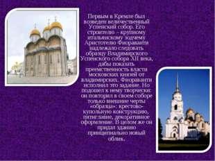 Первым в Кремле был возведен величественный Успенский собор. Его строителю –