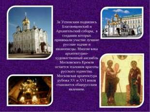 За Успенским поднялись Благовещенский и Архангельский соборы, в создании кото