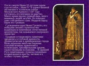 После смерти Ивана III русским царем стал его внук – Иван IV. В торжественно