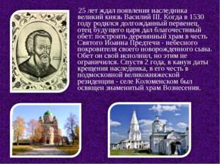 25 лет ждал появления наследника великий князь Василий III. Когда в 1530 год