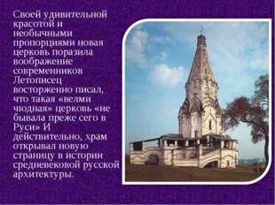 Своей удивительной красотой и необычными пропорциями новая церковь поразила