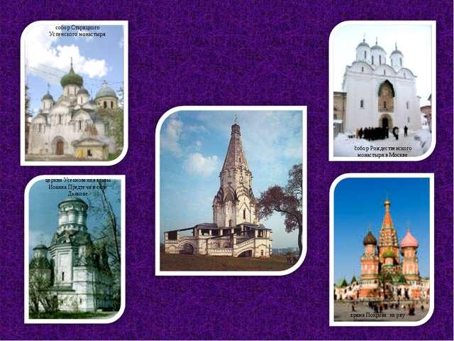собор Старицкого Успенского монастыря собор Рождественского монастыря в Москв...