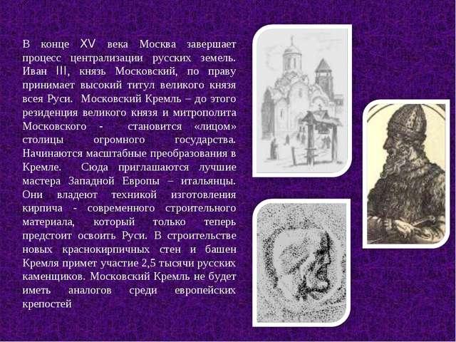 В конце XV века Москва завершает процесс централизации русских земель. Иван I...