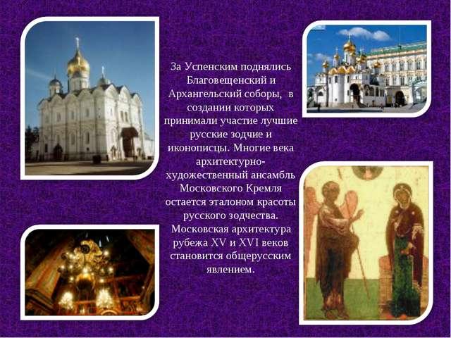 За Успенским поднялись Благовещенский и Архангельский соборы, в создании кото...