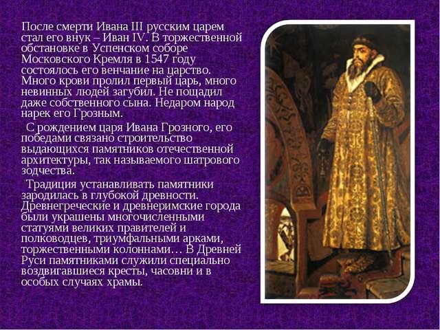 После смерти Ивана III русским царем стал его внук – Иван IV. В торжественно...