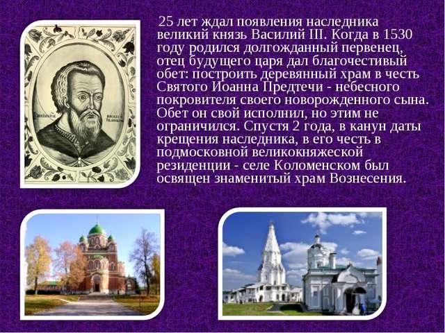 25 лет ждал появления наследника великий князь Василий III. Когда в 1530 год...
