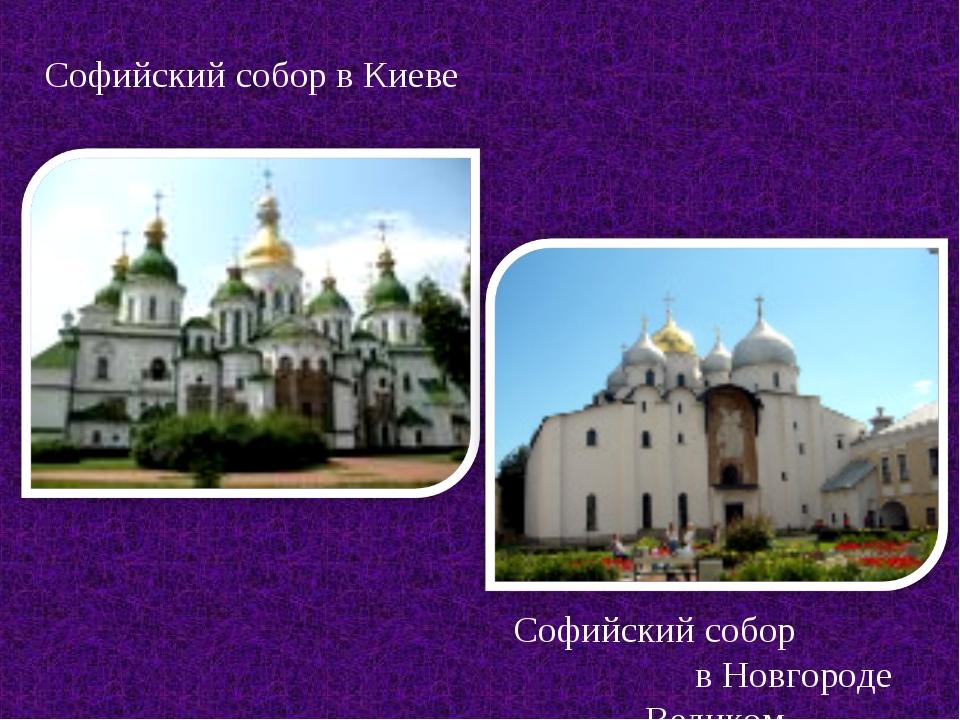 Софийский собор в Киеве Софийский собор в Новгороде Великом