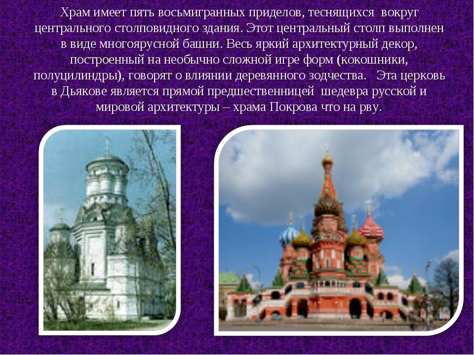 Храм имеет пять восьмигранных приделов, теснящихся вокруг центрального столпо...