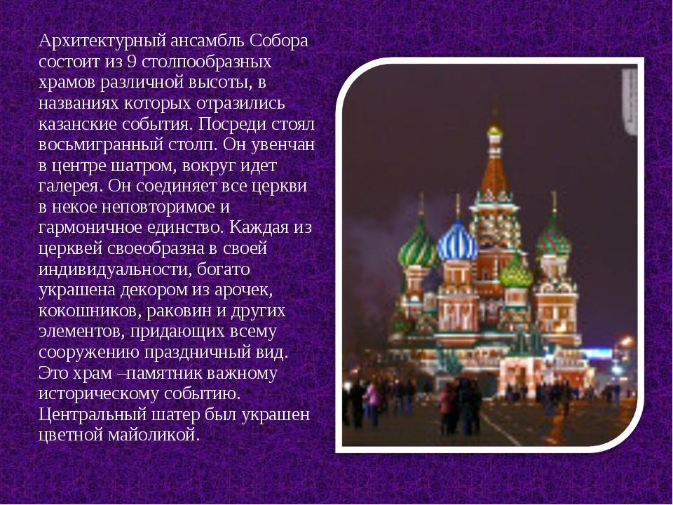 Архитектурный ансамбль Собора состоит из 9 столпообразных храмов различной вы...