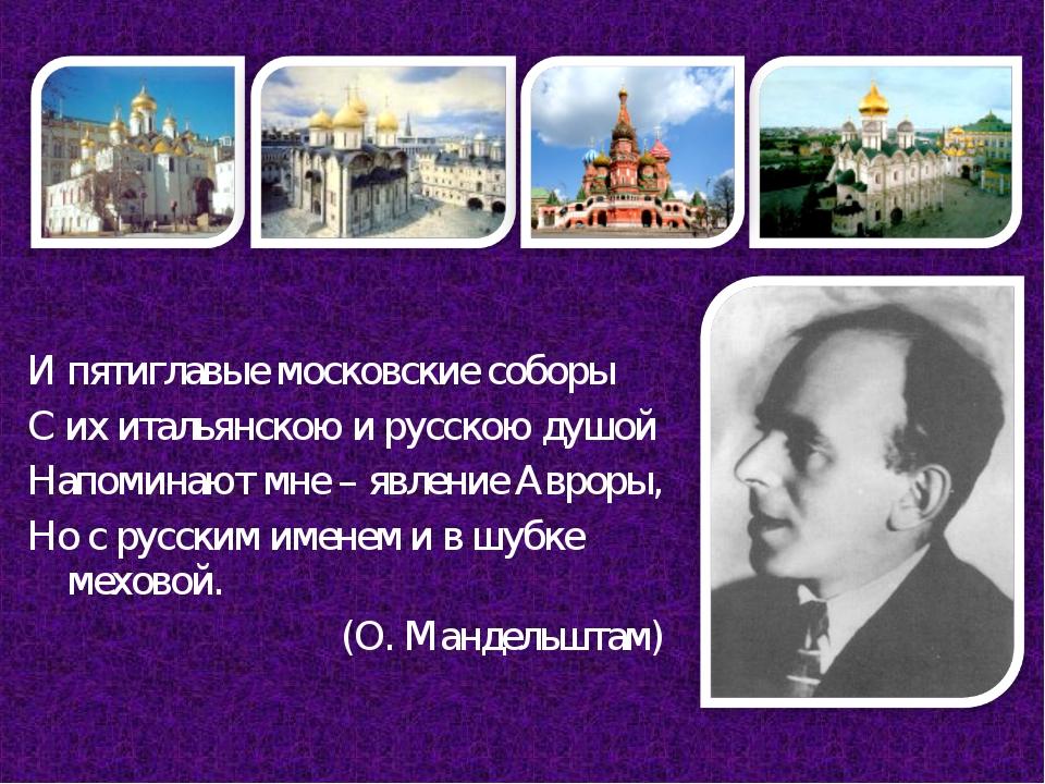 И пятиглавые московские соборы С их итальянскою и русскою душой Напоминают мн...