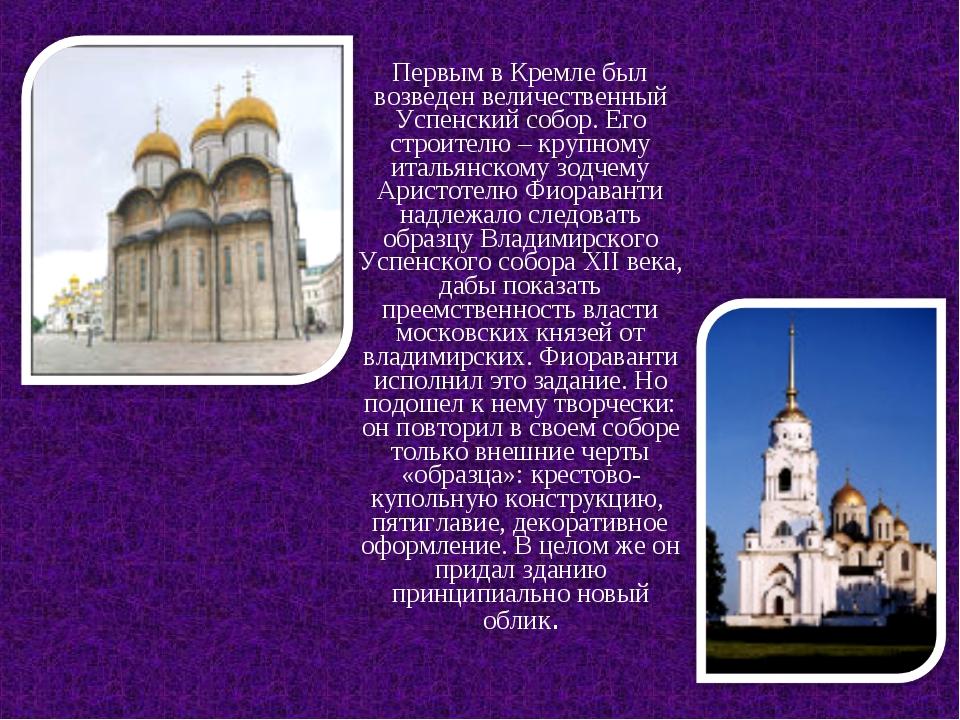 Первым в Кремле был возведен величественный Успенский собор. Его строителю –...