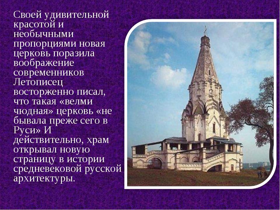 Своей удивительной красотой и необычными пропорциями новая церковь поразила...
