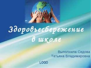 Здоровьесбережение в школе Выполнила Седова Татьяна Владимировна Company Logo